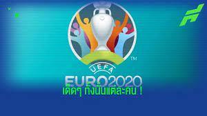 ยลโฉม ! 5 ปีกตัวจี๊ด . . . น่าจับตามองใน ยูโร 2020 - ขอบสนาม