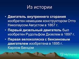 Презентация на тему Московский комитет образования М  6 Из истории