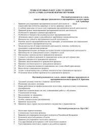 Примерные темы дипломных работ по специальности Юриспруденция  темы курсовых работ юриспруденция 2 курсx
