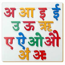 Swar Vyanjan Chart Hindi Varnamala Chart 52 Alphabets With Picture Pdf Download