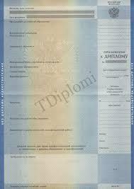 Купить диплом института цены com  Приложение диплома 1996 2001 года