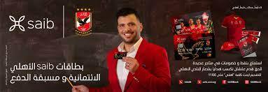 قدم على بطاقات «saib الأهلي» واحصل على هدايا بشعار النادي الأهلي