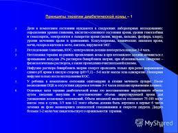 Презентация на тему Коматозные состояния Кома бессознательное  10 9 Гиперосмолярная кома Гиперлактатемическая