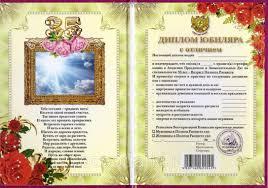 Диплом поздравительный Юбиляра лет a продажа цена в  Диплом поздравительный Юбиляра 35 лет a6 фото 2