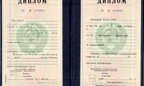 Купить диплом украинского ВУЗа в Москве диплом украинского  Советский диплом ВУЗа Украинской ССР образца 1980 года