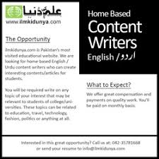 home based content writers jobs in ilmkidunya newsaper home based content writers jobs