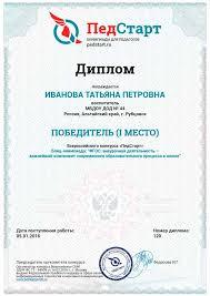 Новые бланки дипломов всероссийский конкурс онлайн олимпиада  Друзья по многочисленным просьбам были разработаны новые бланки