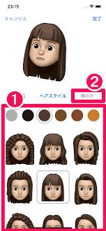 Ios12新機能誰の顔で作る Iphoneミー文字の作り方と送信方法