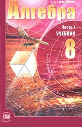класс net Алгебра 8 класс Поурочные планы по учебнику Мордковича А Г и др