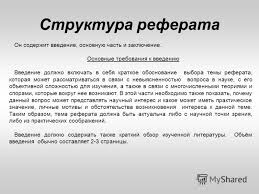 Презентация на тему Защита реферата как форма итоговой  6 Структура