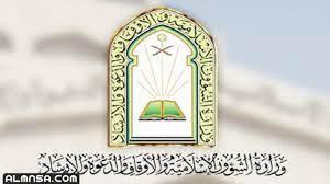 متى تأسست وزارة الشؤون الاسلامية – المنصة