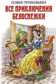 «<b>Все приключения</b> Белоснежки (сборник)» читать онлайн книгу ...