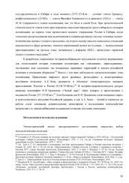 Скачать торрент Обские угры и ненцы Западной Сибири этничность и  Раскрыть Торрент