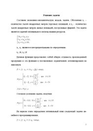 Методы оптимизации в задачах планирования производства Курсовая Курсовая Методы оптимизации в задачах планирования производства 3