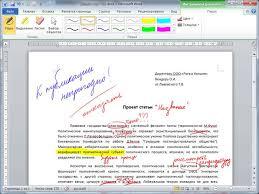 Возможности рукописного ввода в office  Увеличить рисунок