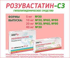<b>Аторвастатин</b>-<b>СЗ</b>, таблетки, покрытые пленочной оболочкой, 10 ...