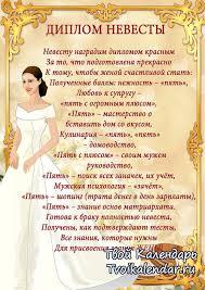 Дипломы Жениху И Невесте tuid Дипломы Жениху И Невесте Дипломы Жениху И Невесте