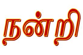 Image result for நெஞ்சுநிறை நன்றி !