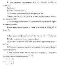 Контрольная работа № по математике вариант МИНРО