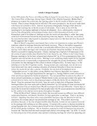 critique essay examples