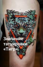 значение татуировки тигр татуировки и тату культура яндекс дзен