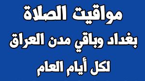 مواقيت الصلاة في بغداد وباقي مدن العراق لكل أيام العام 2021 - YouTube