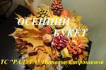 Осенний букет из природного материала 153