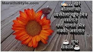 good morning msg marathi for love