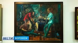 В Калаче выставили картины студентов Воронежского худучилища  Всего представлено около 60 работ Среди них не только живописные полотна но и образцы промышленной графики и декоративного искусства