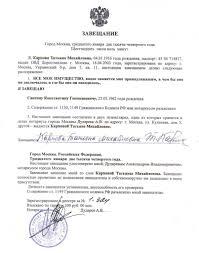 Завещание Статьи об архивном деле документообороте  Образец современного завещания в РФ