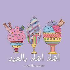 اهلاً بالعيد ثيمات للعيد وافكار للاحتفال للطباعة بدون تحميل ~ Jurst's blog