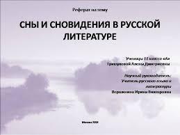 Презентация Сны и сновидения в русской литературе
