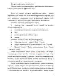Контрольная по Институциональной экономике Вариант №  Контрольная по Институциональной экономике Вариант №6 27 10 13