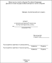 Оформление титульного листа реферата дипломной работы курсовой  Образец титульного листа отчета по практике