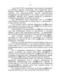 Гражданский процесс Шпаргалка реферат по гражданскому праву и  Гражданский иск в уголовном процессе диплом по уголовному праву и процессу скачать бесплатно права обязанности истца