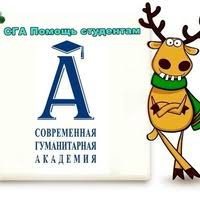 Курсовые Эссе СГА Штудирование Диплом ВКонтакте Курсовые Эссе СГА Штудирование Диплом