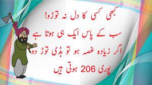 Funny Jokes In Urdu Whatsapp Funny Video Funny Jokes Pictures Episode 19