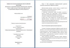Пример отчёта по практике студента Информационный портал  Пример отчёта по практике студента