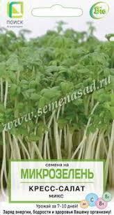 <b>Семена</b> овощей Поиск <b>Микрозелень Кресс</b>-<b>Салат</b> (<b>микс</b>) 5г, 801074