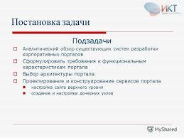 Презентация на тему Шишкин Константин С Разработка прототипа  3 Постановка