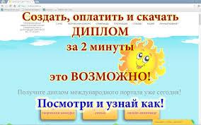 Быстро Удобно Просто Создание диплома на сайте Солнечный свет  Быстро Удобно Просто Создание диплома на сайте Солнечный свет