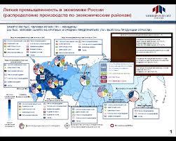 Дипломная работа по географии Текстильная промышленность России  hello html m7b813703 gif