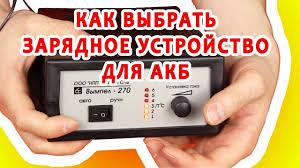 Как выбрать <b>зарядное устройство</b> для <b>аккумулятора</b> ...