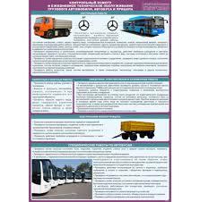Плакат Контрольный осмотр и ежедневное техническое обслуживание  Плакат Контрольный осмотр и ежедневное техническое обслуживание грузового автомобиля автобуса и прицепа