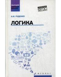 Книга Логика диссертации Учебное пособие купить на azon  Логика Учебное пособие