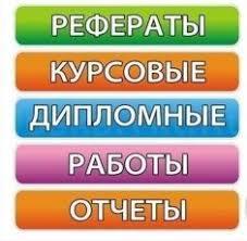 Контрольные курсовые рефераты по английскому Услуги  Контрольные курсовые рефераты по английскому