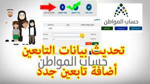 خطوات تحديث أو إضافة بيانات التابعين في حساب المواطن، تحديث حساب المواطن -  YouTube