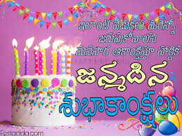 Happy Birthday Wishes In Telugu With Name Happy Birthday Wishes In