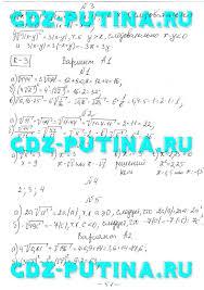 Ершова Голобородько класс самостоятельные и контрольные работы  Арифметический квадратный корень и его свойства 1 2