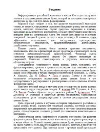 Экономическая природа РЦБ и его особенности в экономики России  Экономическая природа рынка ценных бумаг и его особенности в экономики России 14 12 13